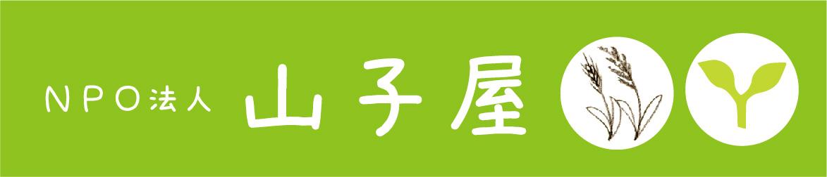 山子屋保育園・山の子LIVES(学童保育)